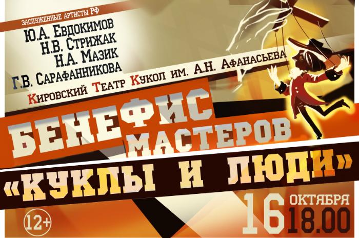 В Кировском театре кукол состоится бенефис мастеров
