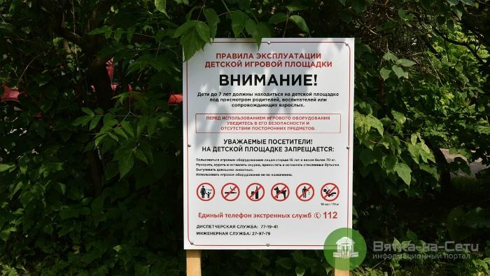 В Кирове продолжаются проверки детских площадок