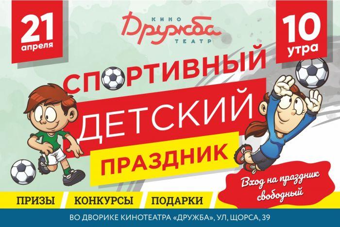 """Спортивный уикэнд в кинотеатре """"Дружба"""""""