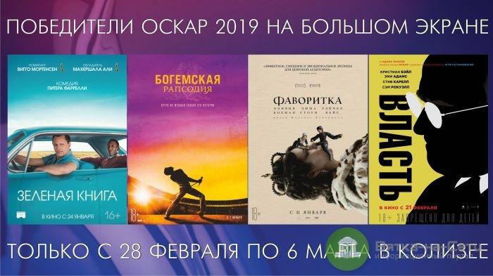 В Кирове пройдет «Оскар Фест»