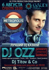 Вечеринка DJ Titov Production «Metropolis»