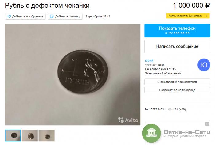 Кировчанин продаёт монету с дефектом за миллион рублей