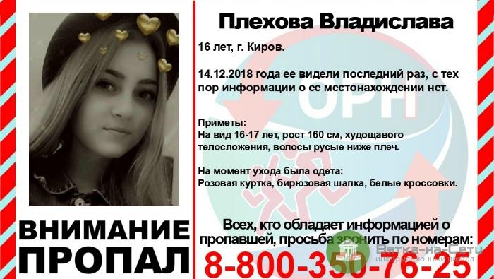 В Кирове разыскивают пропавшую 16-летнюю девочку