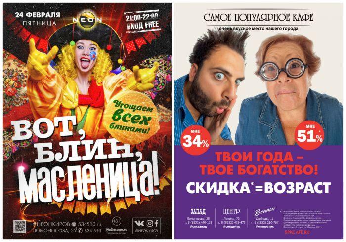 Шоу-программа сети СПК с 22 по 25 февраля