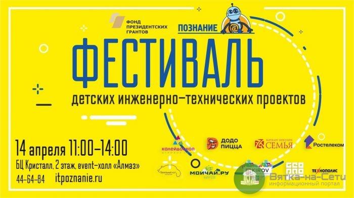 В Кирове пройдет фестиваль детских инженерно-технических проектов (подробная афиша)