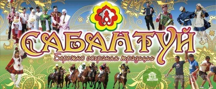 В Кирове пройдет фестиваль «Вятский Сабантуй»