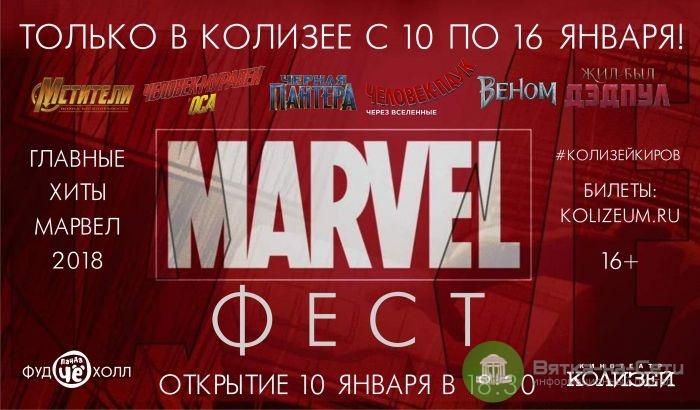 В Кирове впервые пройдет кинофестиваль «Марвел»