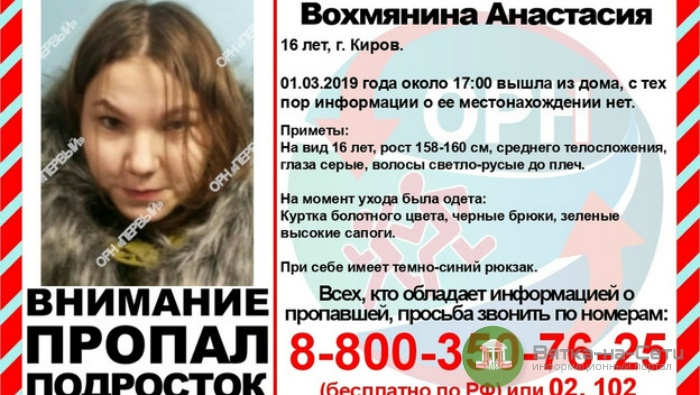 В Кирове разыскивают пропавшую 16-летнюю девушку