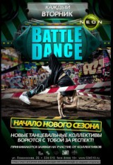 08.11. ВТОРНИК. Проект BATTLE DANCE