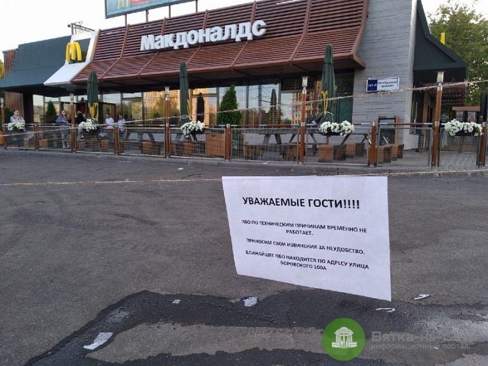 В Кирове временно закрыли «Макдоналдс»