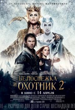 Белоснежка и Охотник2 - 3D
