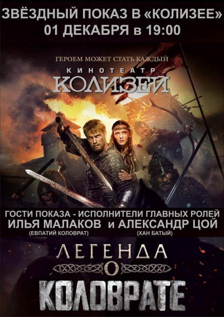 Главный герой «Легенды о Коловрате» записал видеообращение к кировчанам
