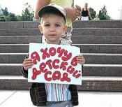 Всем родителям детей, не посещающих садик, положено по 2500 ежемесячно