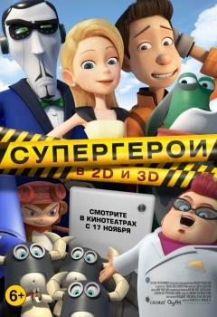 Супергерои 3D