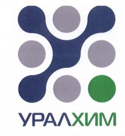 «УРАЛХИМ» произвел в январе-сентябре 2013 года 4,49 млн тонн продукции