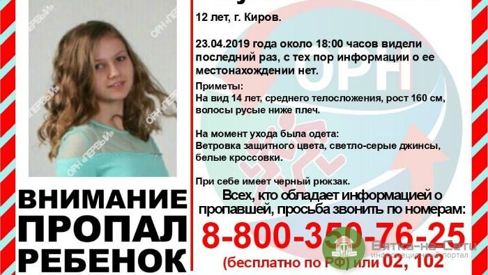 В Кирове разыскивают 12-летнюю девочку