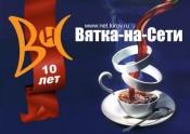 К рейтингу «Вятка–на-Сети» присоединилась Герценка и «Мебель в Кирове»