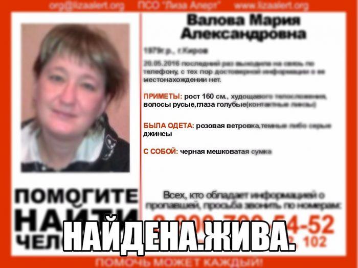 В Кирове пропала женщина