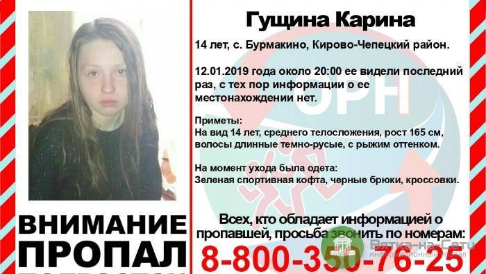 В Кирово-Чепецком районе разыскивают пропавшую 14-летнюю девочку