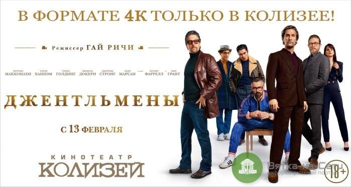 Кировчане первыми увидят новый фильм Гая Ричи