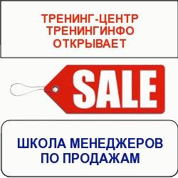 Школа менеджера по продажам