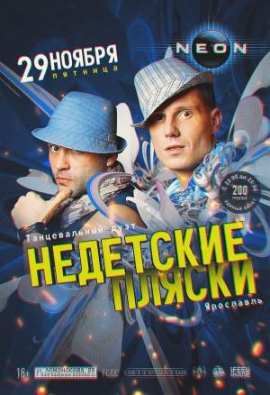 Танцевальный дуэт «Недетские пляски» (Ярославль)