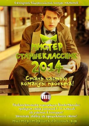 Мистер Старшеклассник 2014