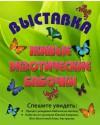Живые экзотические бабочки