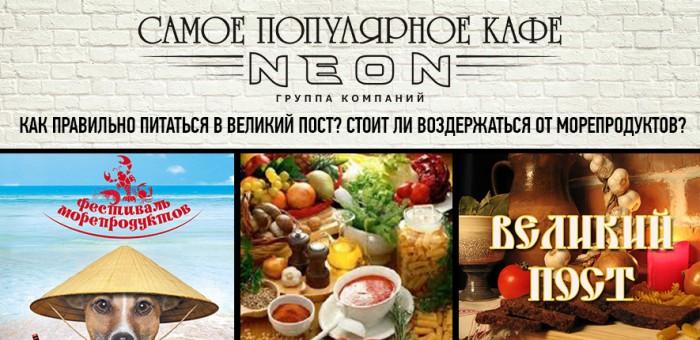 Как правильно питаться в Великий пост? Стоит ли воздержаться от морепродуктов?