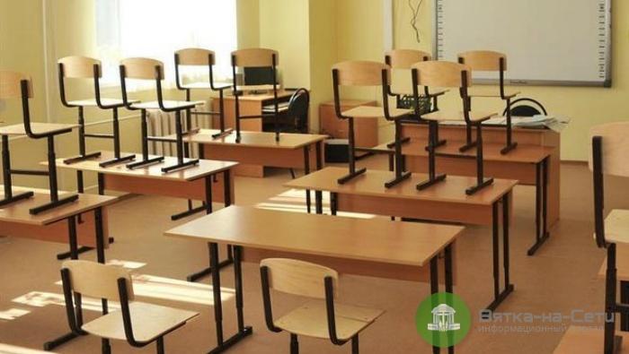 Школа №51 в Кирове закрылась на карантин