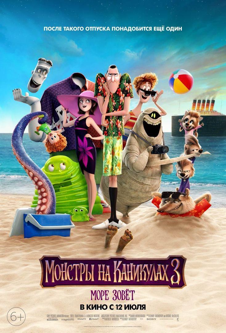 Монстры на каникулах 3: Море зовет