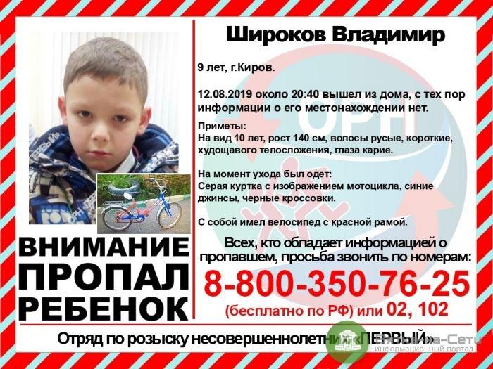 В Кирове разыскивают 9-летнего мальчика