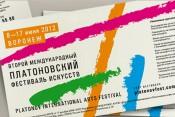 Кировские куклы поехали на Платоновский фестиваль