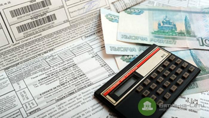 Кировская область занимает 46-е место в рейтинге регионов по дороговизне тарифов ЖКХ