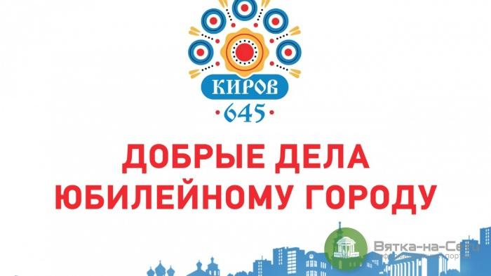 В Кирове стартовал конкурс «Добрые дела юбилейному городу»