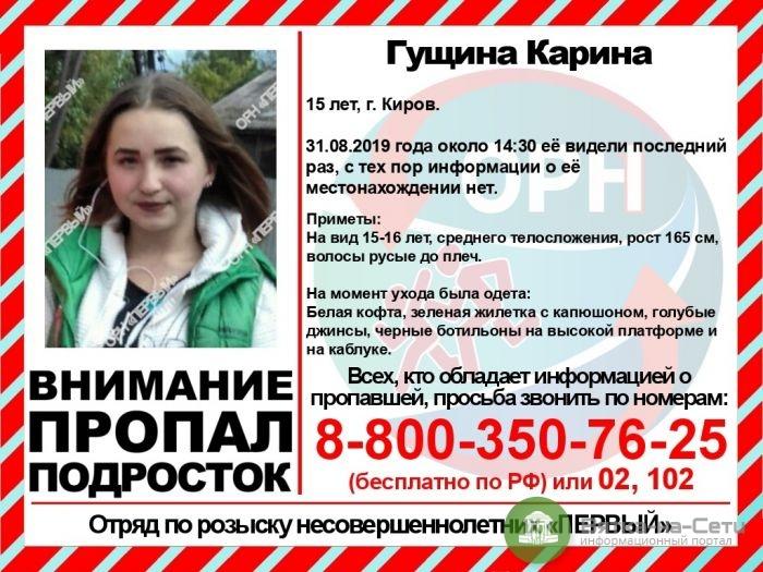 В Кирове пропала 15-летняя девушка