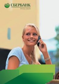 Сбербанк выразил «Доверие» более 1300 кировских предпринимателей