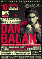 DAN BALAN НА ДНЕ РОЖДЕНИЯ «MTV КИРОВ»!