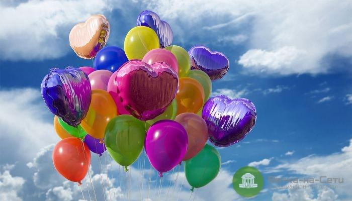 Где купить воздушные шары?