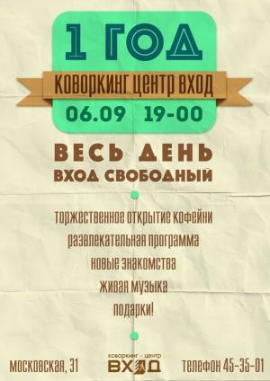 Коворкингу ВХОД - 1 год!