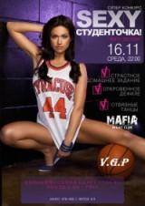 SEXY CТУДЕНТОЧКА - День студента в Мафии, 16 ноября