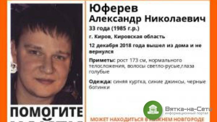 В Нижнем Новгороде найден пропавший две недели назад кировчанин