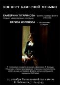 20 октября пройдет Концерт камерной музыки для флейты и фортепиано