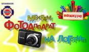 Кировчане смогут поменять свою идею на фотоаппарат