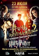 23.07 Ночь Анимации 2: Harry Potter /Жуч B'day