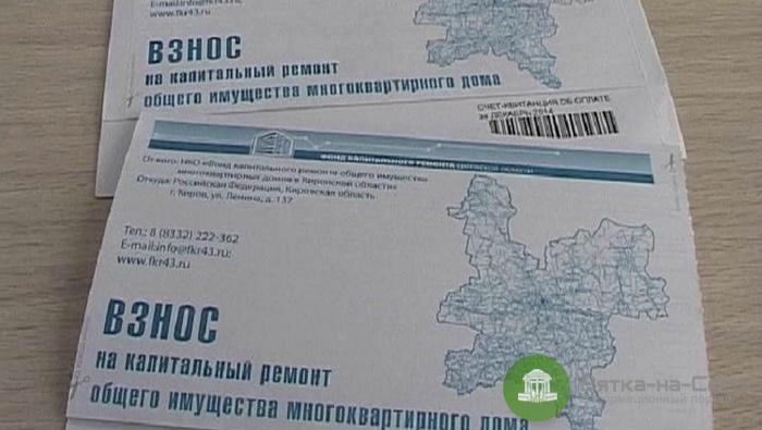 В 2018 году капремонт в Кировской области будет выполнен на 75%