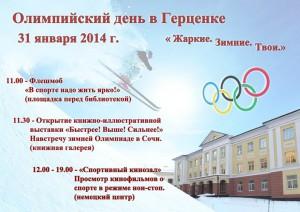 Олимпийский день в Герценке