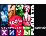 """10 Ноября 2011  """"100% ХИТ"""""""
