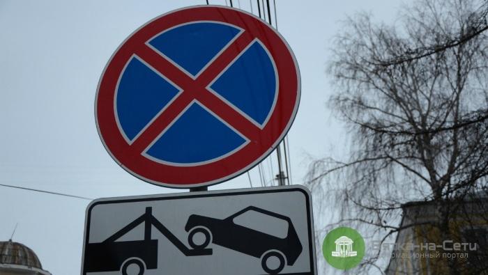 В Кирове на двух улицах ограничат парковку