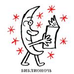 «Библионочь - 2012» - сегодня во всех библиотеках страны